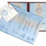 Апостиль диплома с приложением Министерство образования