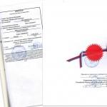 Апостиль документа Министерство Юстиции Московская область