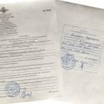 Апостиль на справку о несудимости МВД РФ