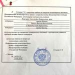 Заверение документа Минюст России