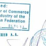 Легализация коммерческих документов ТПП