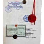 Консульская легализация документов для КНР