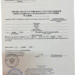 Заверение нотариальной копии документа