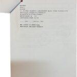 Перевод удостоверительной надписи нотариуса на китайский язык