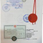 Проставление отметки МИД РФ и отметки посольства Китая